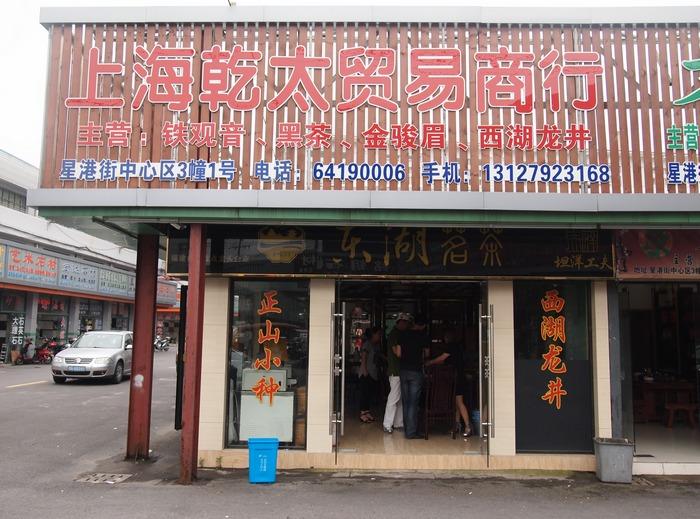 上海乾太贸易商行-新户