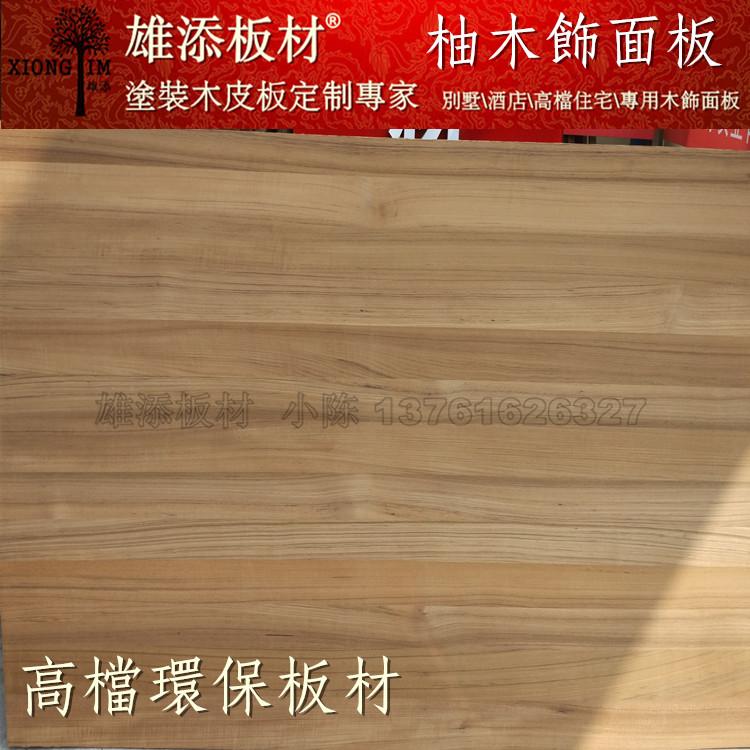 柚木饰面板 柚木木饰面板 柚木木饰面 定制柚木免漆木