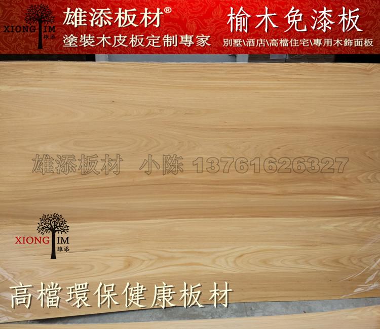 榆木免漆木饰面板 榆木饰面板 榆木免漆饰面板 榆木木