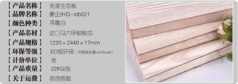 豪企木板 e0级18mm多颜色免漆板生态板实木板三聚氰胺