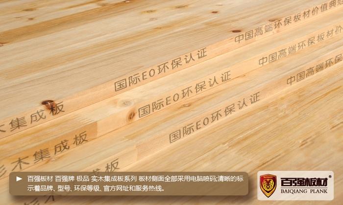 百强牌 e0级17香杉木板指接板集成材集成板实木板材