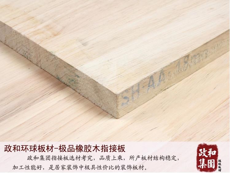 政和环球 橡胶木指接板 集成板 实木板材 衣柜橱柜板