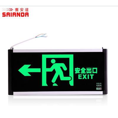 赛安达消防应急标志灯安全出口疏散指示灯插电
