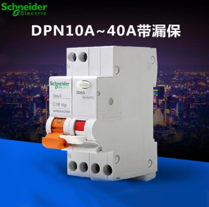 开关 家用 e9断路器 dpn10a-40a带漏电保护1p+n双极