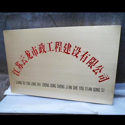 展示设计 三维雕刻 > 利昶 铜牌腐蚀字/不锈钢牌烂字填漆/标牌/发光