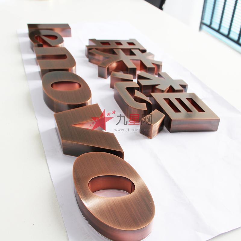 拉丝不锈钢字 钛金字 仿古铜字 广告招牌 不锈钢发光字 镜面不锈钢字