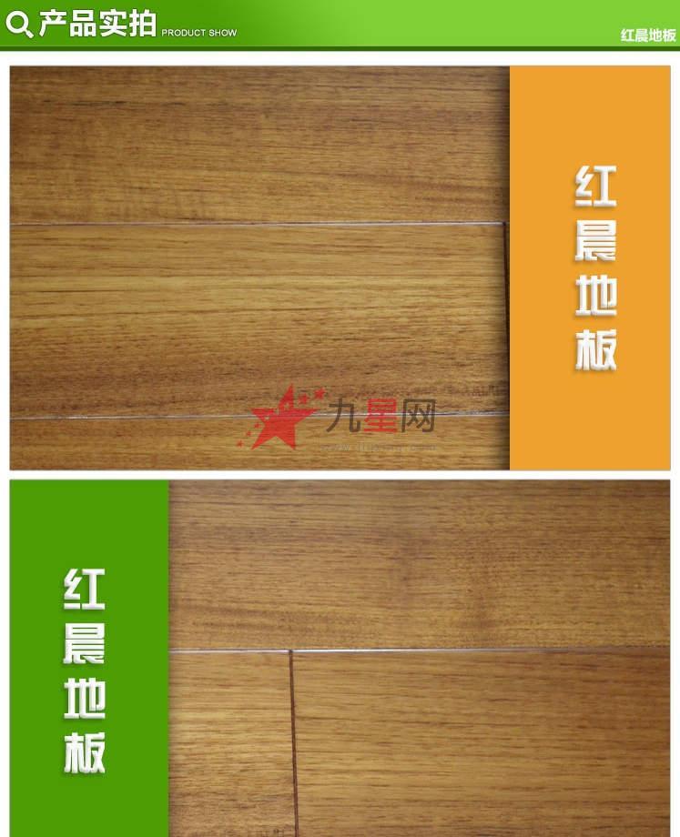 红晨地板 宽版柚木实木地板 a级原木热销木地板910*125*18mm