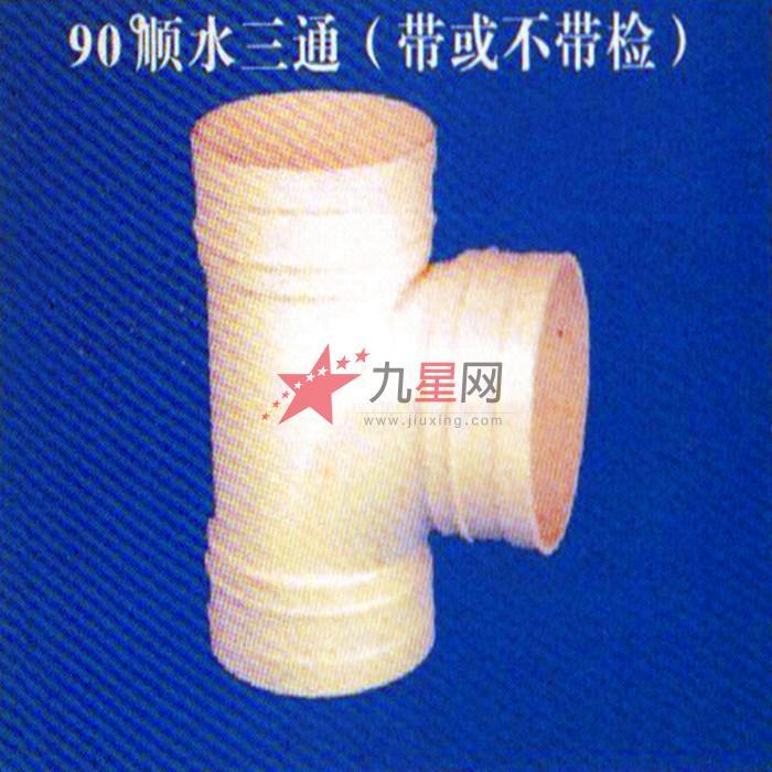 波达 PVC U硬聚氯乙烯排水管材管件 90 顺水三通 带或不带检 直径50