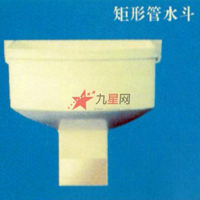 波达 PVC U硬聚氯乙烯雨落水管材管件 矩形管水斗 直径75x50 100x66