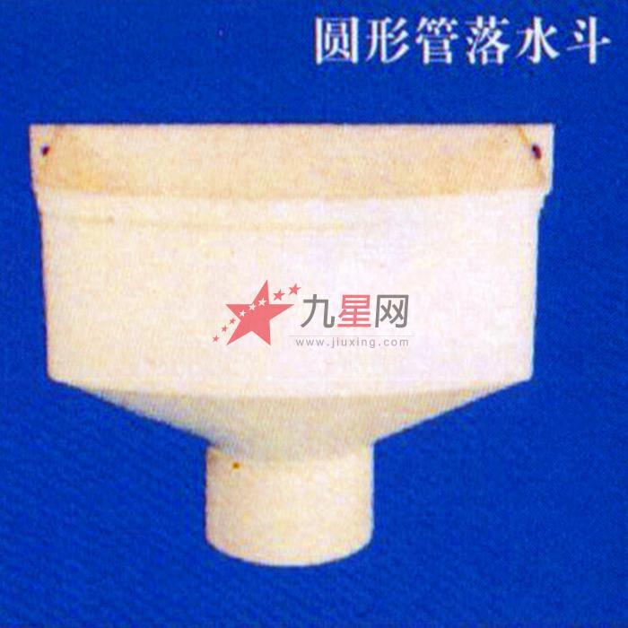 波达 PVC U硬聚氯乙烯雨落水管材管件 圆形管落水斗 直径75 110 160