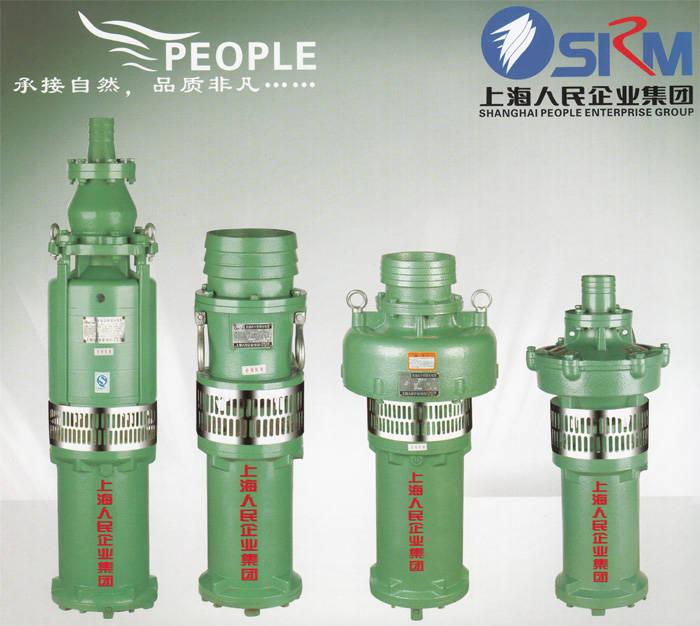 上海人民电机 qy系列油浸式潜水泵