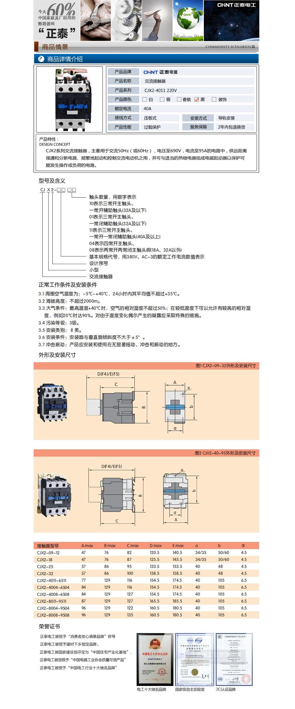 正泰 接触器 cjx2-4011 220v