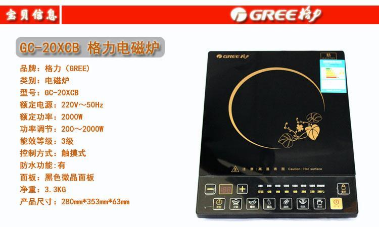 格力电磁炉 gc-20xcb