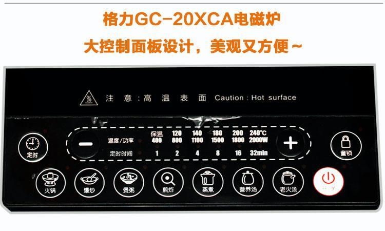 格力 电磁炉gc-20xca