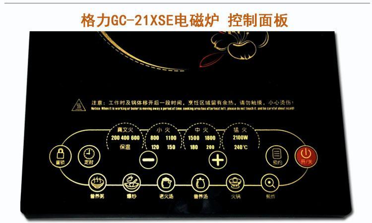 电磁炉gc-21xse_九星商城