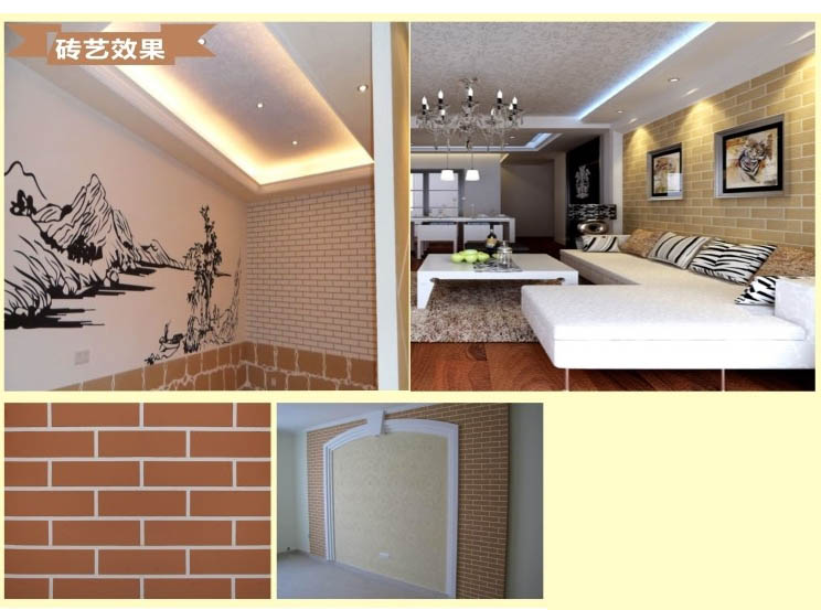 砖艺效果施工艺术漆 艺术墙