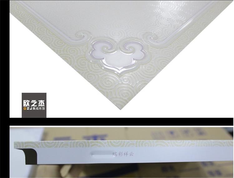 欧之杰最新款 集成吊顶 吊顶 厨房卫生间吊顶铝扣板 0.5瑞彩祥云
