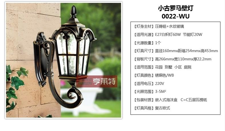 户外欧式防水壁灯 花园别墅阳台大门庭院壁灯