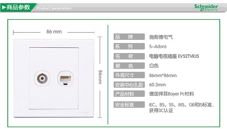 施耐德开关插座 如意白色 电视+电脑插座 有线电视网线信息插座