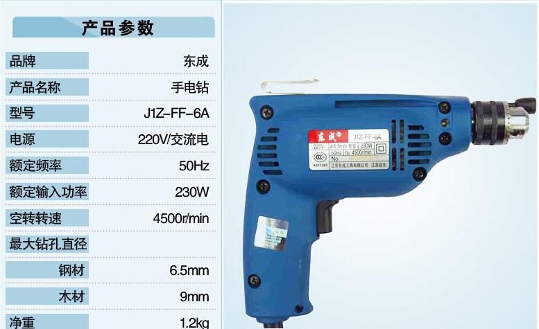 东成手电钻j1z-ff-6a_其他