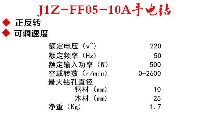 东成手电钻j1z-ff05-10a