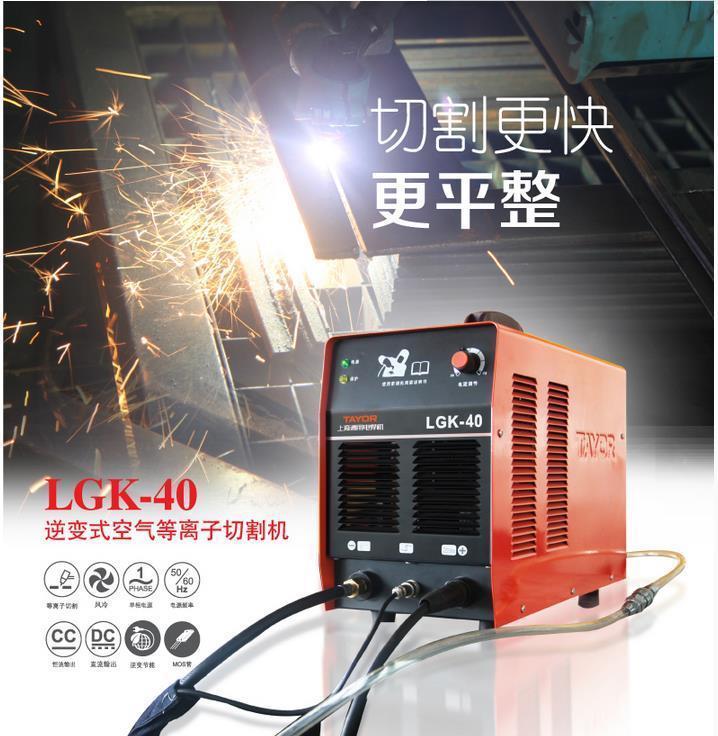 上海通用电焊机lgk-40逆变式空气等离子切割机