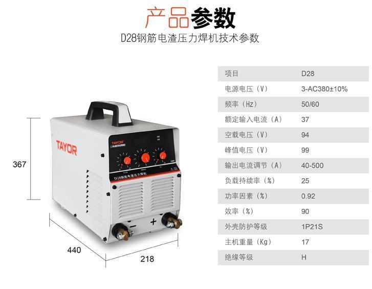 电焊机规格型号图片