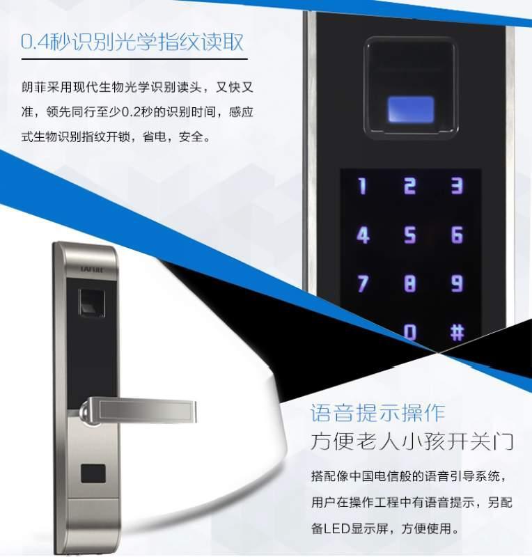 朗菲指纹锁密码门锁电子锁智能锁家用防盗锁原装进口