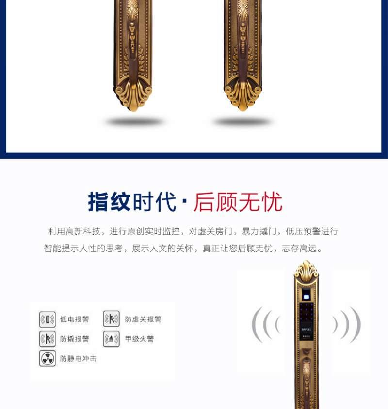 朗菲豪华别墅全铜指纹密码锁高档欧式智能锁家用智能