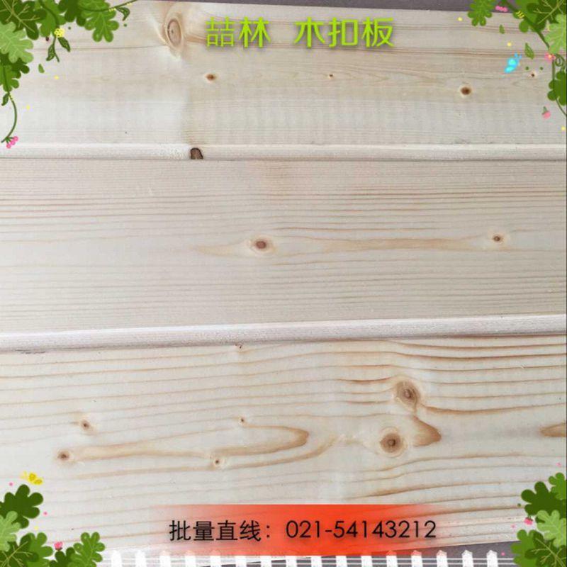 喆林 芬兰松免漆护墙板/木扣板/农家乐木屋墙板