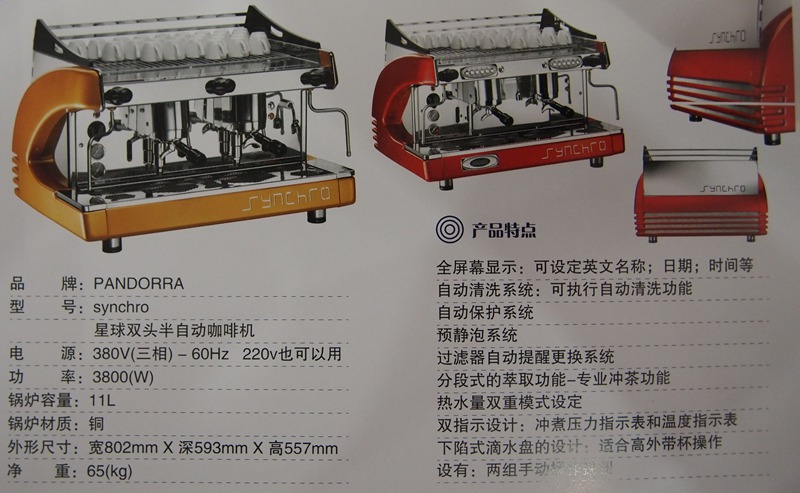 意式半自动咖啡机