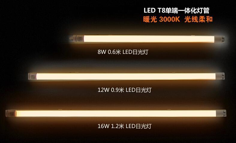 佛山照明led灯管 t8日光灯全套一体化节能灯管