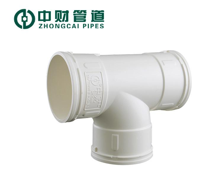 中财 PVC下水管材管件 排水系列配件 等径三通