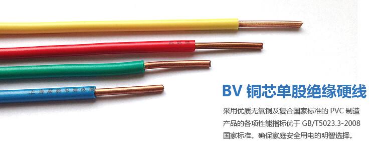 惠通 起帆电线电缆 bv6平方 铜芯硬电线