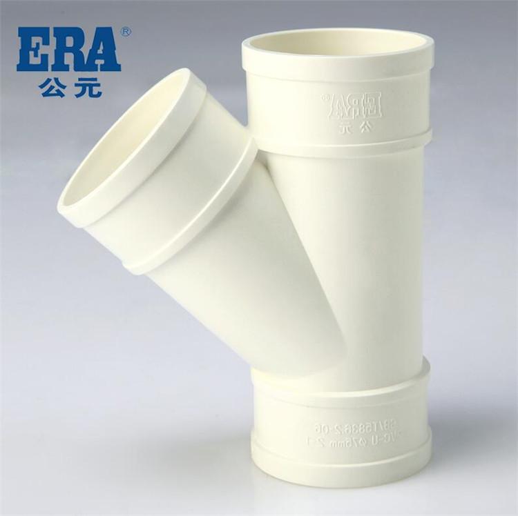高 ERA公元PVC排水管下水管PVC管材管件 排水配件 等径斜三通45
