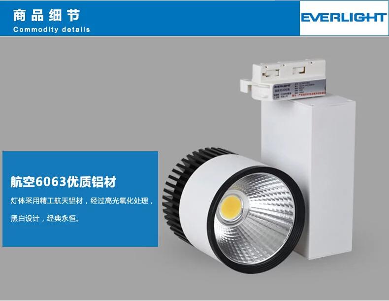 亿光led轨道灯商业照明商铺射灯cob光源12w