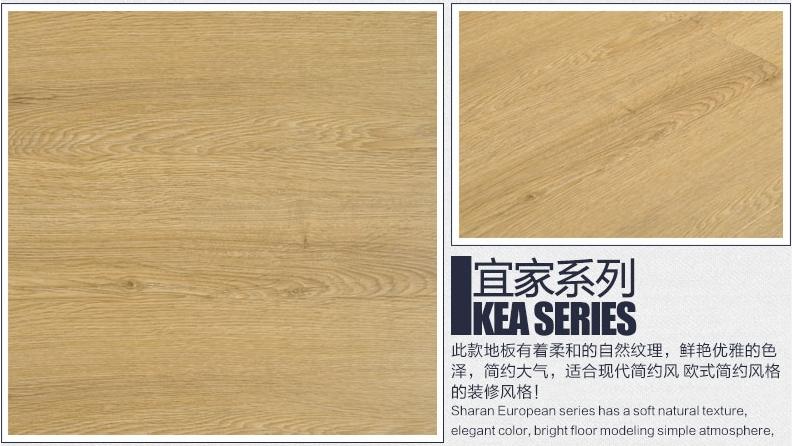 夏朗强化复合木地板 摩卡橡木98161 防水耐磨无缝拼接