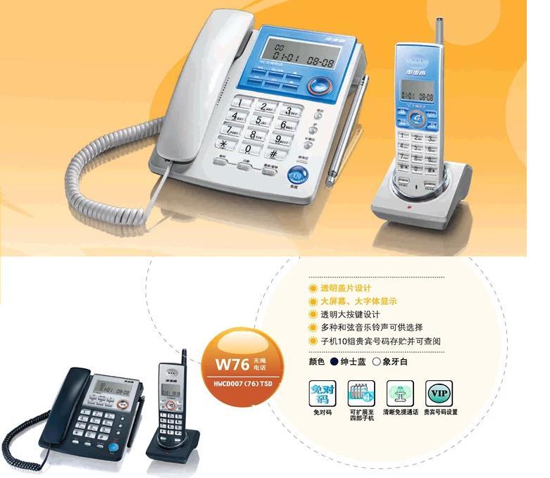 步步高 无绳电话机 w76