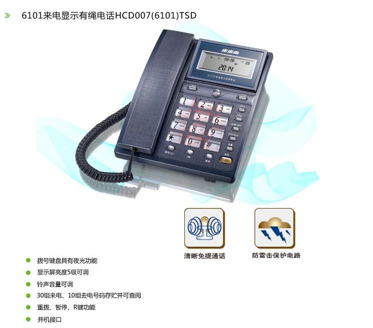 步步高 电话机 6101_步步高