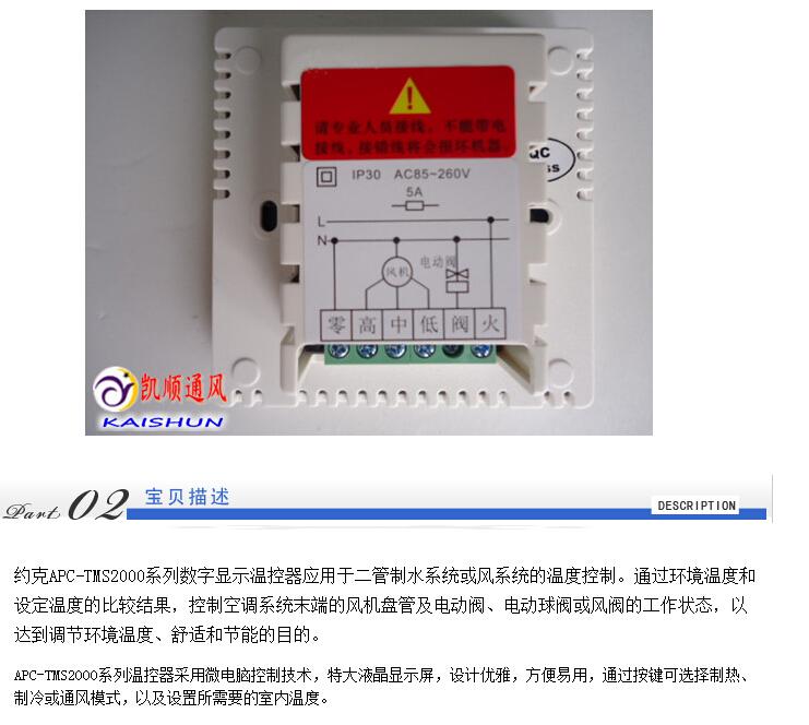 凯顺通风 约克york空调液晶温控器温度控制器 数显温控开关 apc-tms20