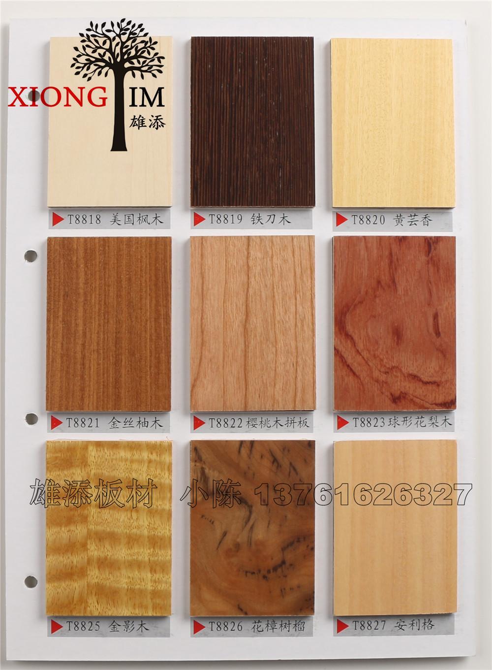 板材 装饰板 > 雄添 柚木 黑橡木 斑马木 酸枝 橡木 黑檀木 枫木 香彩