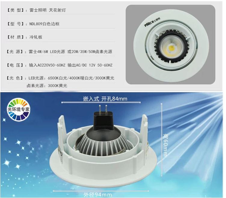 雷士照明 led射灯天花灯4瓦6瓦led ndl809白色开孔8.4cm