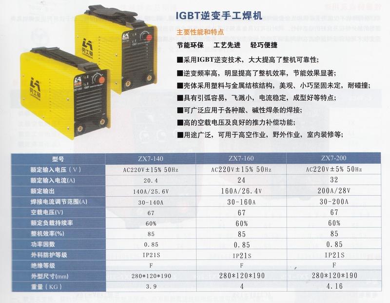 始峰igbt-zx7160逆变手工焊机
