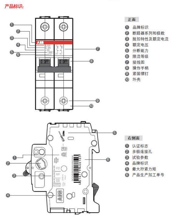建筑工程电器 断路器 > abb空气开关一极50a断路器 sh201-c63   规格