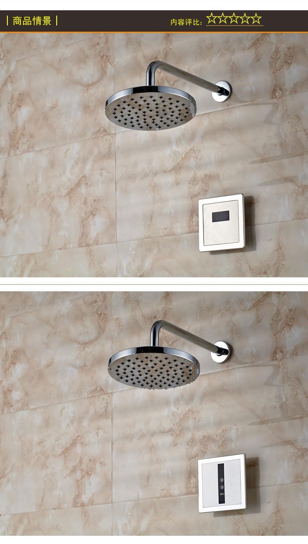 全自动淋浴感应器_西恩