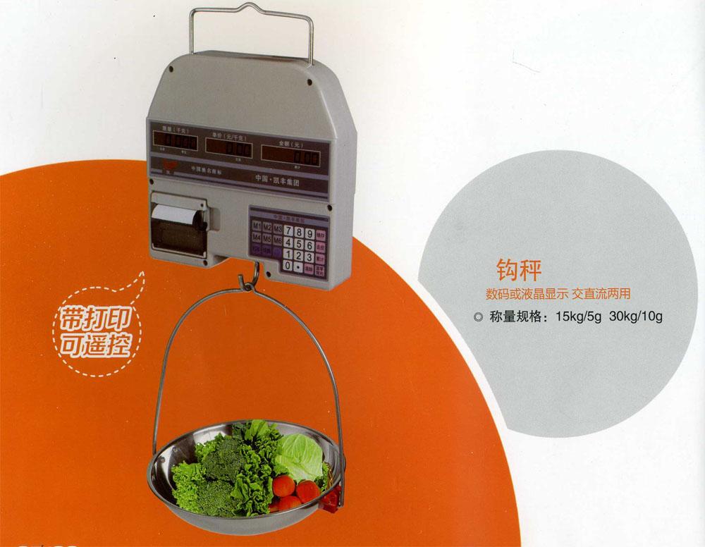 凯丰电子秤钩秤系列电子秤数码液晶显示