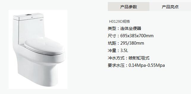 马桶 坐便器 > 恒洁 节水坐便器