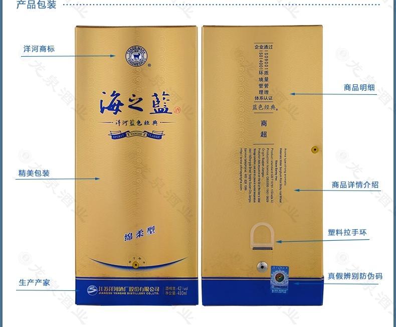 52°蓝色经典(海之蓝)500ml